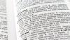 Paris Hilton et Barack Obama… dans le dictionnaire!