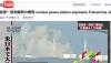 Vidéo séisme/tsunami Japon : la centrale de Fukushima explose en direct à la tv
