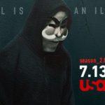 Mr Robot saison 2 arrive le 13 juillet : nouvelle vidéo !